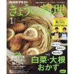 [書籍のゆうメール同梱は2冊まで]/[本/雑誌]/NHK きょうの料理 2021年1月号/NHK出版(雑誌)