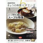 [書籍のゆうメール同梱は2冊まで]/[本/雑誌]/NHK きょうの料理ビギナーズ 2021年1月号/NHK出版(雑誌)