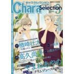 [書籍のゆうメール同梱は2冊まで]/[本/雑誌]/Chara Selection 2021年3月号 【表紙】 高久尚子/徳間書店(雑誌)