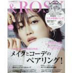 [本/雑誌]/&ROSY (アンドロージー) 2021年5月号 【付録】 RMK コスメ収納ミニバッグ/宝島社(雑誌)