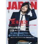 [書籍とのメール便同梱不可]/[本/雑誌]/ROCKIN'ON JAPAN (ロッキングオンジャパン) 2021年11月号 【表紙】 宮本浩次/ロッキ