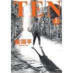 [書籍のゆうメール同梱は2冊まで]/[本/雑誌]/TEN 上 (小学館文庫)/楡周平/著