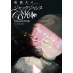 [書籍とのゆうメール同梱不可]/【送料無料選択可】[本/雑誌]/ジャックジャンヌ Complete Collection -sui ishida wo