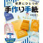 [本/雑誌]/気持ちを届けよう!世界にひとつの手作り手紙 2/寺西恵里子/作