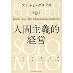 「[書籍のメール便同梱は2冊まで]/[本/雑誌]/人間主義的経営 ソロメオの夢 私の人生と人間のための資本主義 / 原タイトル:IL SOGNO DI」の画像