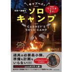 [書籍のメール便同梱は2冊まで]/[本/雑誌]/キャブヘイの日本一身軽なソロキャンプ 準備はリュック1つ!/キャブヘイ/著