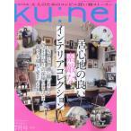[本/雑誌]/ku:nel (クウネル) 2021年7月号/マガジンハウス(雑誌)