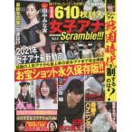 [書籍のメール便同梱は2冊まで]/[本/雑誌]/女子アナScramble!!!   6 (RKムックOK)/楽楽出版