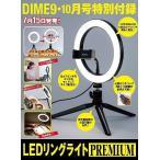 [本/雑誌]/DIME(ダイム) 2021年9・10月合併号 【特集】 今、読むべきマンガと観るべきアニメ100 【付録】 LEDリングライトPREM