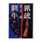 猟銃・闘牛 (新潮文庫)/井上靖(文庫)