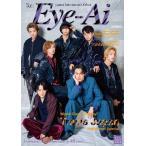 [書籍のメール便同梱は2冊まで]/[本/雑誌]/Re:Eye-Ai (アイアイ) 2021年11月号 【表紙】 Travis Japan/ザ・ショット