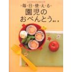 【送料無料選択可】ミニフライパンひとつで毎日使える園児のおべんとう (ミニフライパンひとつで)/藤井恵(単行本・ムック)