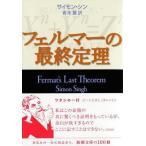 フェルマーの最終定理 / 原タイトル:Fermat's last theorem (新潮文庫)/サイモン・シン 青木薫(文庫)