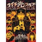 ライチ☆光クラブ f×COMICS/古屋兎丸 東京グランギニョル「ライチ光クラブ」(コミックス)