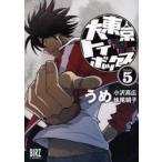 [本/雑誌]/大東京トイボックス 5 (バーズコミックス)/うめ 著(コミックス)
