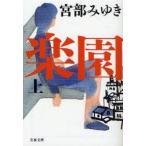 楽園 上 (文春文庫)/宮部みゆき(文庫)