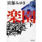 楽園 下 (文春文庫)/宮部みゆき(文庫)