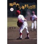 【送料無料選択可】瀬戸内少年野球団 下/阿久悠(児童書)