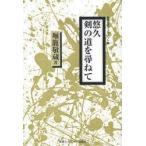 悠久 剣の道を尋ねて / 剣道時代ブックレット   2/堀籠 敬蔵 著(単行本・ムック)