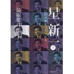 星新一 一〇〇一話をつくった人 上 (新潮文庫)/最相葉月(文庫)