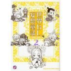 世界BL妄想童話 2 (光文社BLコミックシリーズ)/アンソロジー(コミックス)