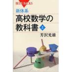 新体系・高校数学の教科書 上 (ブルーバックス)/芳沢光雄(新書)