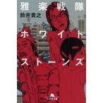 雅楽戦隊ホワイトストーンズ (幻冬舎文庫)/鈴井貴之(文庫)