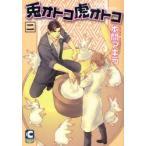兎オトコ虎オトコ 2 (ショコラコミックス)/本間アキラ(コミックス)