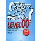 図面って どない読むねん  LEVEL00 現場設計者が教える図面を読みとるテクニック