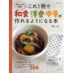 これ一冊で和食洋食中華が作れるようになる本 なぁーんだ簡単! お料理初めてさんでもちゃーんとおいしく作れる、大人気おかずベスト200 (別冊すてきな奥