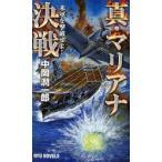 真・マリアナ決戦 米軍を撃破せよ! / Ryu Novels/中岡潤一郎(新書)
