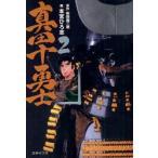 真田十勇士 2 (集英社文庫 も8-82 コミック版)/柴田錬三郎 本宮ひろ志(まんが文庫)