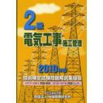 【送料無料選択可】'10 2級電気工事施工管理技術検定試験/地域開発研究所(単行本・ムック)