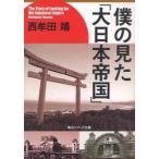 僕の見た「大日本帝国」 (角川ソフィア文庫 SP M-110-1)/西牟田靖(文庫)