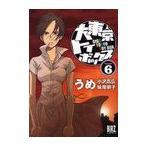 [本/雑誌]/大東京トイボックス 6 (バーズコミックス)/うめ 著(コミックス)