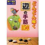 どんどん解く辺の手筋150 (脳トレ囲碁シリーズ)/日本囲碁連盟/編(単行本・ムック)