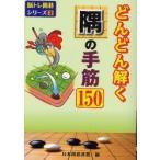 どんどん解く隅の手筋150 (脳トレ囲碁シリーズ)/日本囲碁連盟/編(単行本・ムック)
