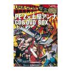 UHA-UHA/暴食系男子PE'Z×土屋 (CD&DVD)/宝島社(単行本・ムック)