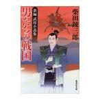 男たちの戦国 新編武将小説集 (集英社文庫)/柴田錬三郎/著(文庫)