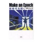 Make an Epoch 新時代を開く/長縄もとき/著(単行本・ムック)