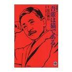 吾輩は猫である コミック版 (MANGA BUNGOシリーズ な1-4)/夏目漱石/原作 小鳩チロル/漫画(まんが文庫)