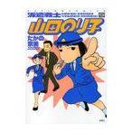 派遣戦士山田のり子 9 (アクションコミックス)/たかの宗美/著(コミックス)