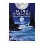 【送料無料選択可】もしも月が2つあったなら ありえたかもしれない地球への10の旅 Part2 / 原書名:WHAT IF THE EARTH HAD TWO MOONS?/ニー