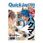 クイック・ジャパン Vol.92 【表紙】 バクマン。/太田出版(ムック)
