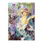 クリムゾン・スペル 4 (キャラコミックス)/やまね あやの(コミックス)