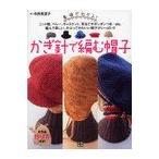 基礎がわかる!かぎ針で編む帽子 ニット帽、ベレー、キャスケット、耳当てやポンポンつき…etc.編んで楽しい、かぶってかわいい帽子がいっぱい!!/寺西恵