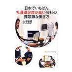 【送料無料選択可】日本でいちばん社員満足度が高い会社の非常識な働き方/山本敏行(単行本・ムック)