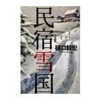 【送料無料選択可】民宿雪国/樋口毅宏(単行本・ムック)