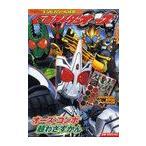 ネオウィングYahoo!店で買える「仮面ライダーオーズ 2 (てれびくんギンピカシール絵本/小学館(児童書」の画像です。価格は550円になります。