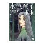 水色童子K.K. 1 (小学館文庫)/名香智子/著(まんが文庫)